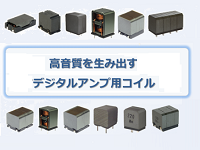 http://iishuusyoku.com/image/音響機器に欠かすことのできないアンプ。同社の高音質を生み出すデジタルアンプ用コイルは世界中のメーカーから支持されています。