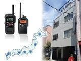 無線機の専門商社として全国に営業展開している会社は同社のみ!