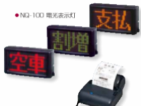https://iishuusyoku.com/image/「空車」「割増」などのLED表示灯、領収書を発行するプリンターを製造しています!