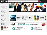 https://iishuusyoku.com/image/約6億点の商品数を誇るマーケットプレイス「eBay」の公式日本語サイトを運営しています。
