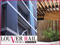商業施設やビル、マンション、学校など、幅広い建物に使われる建築資材を扱っているメーカー兼商社です!