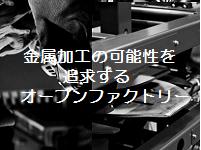 「日本の町工場が輸出すべきは、日本の品質感覚。」アジア、そして世界に挑戦します!