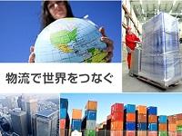 「物流で世界をつなぐ」国際輸送サービスのネットワークを全世界に有し、お客様のあらゆるニーズにお応えできるよう体制を整えています!