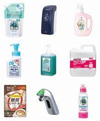 洗剤、健康食品や消毒剤、医療機器など地球にも人にも優しい商品を開発する衛生用品メーカー!