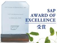ドイツ・SAP社より、お客様満足度の高いパートナー企業に贈られる賞を受賞しています。2014年までに5回の受賞実績があります。