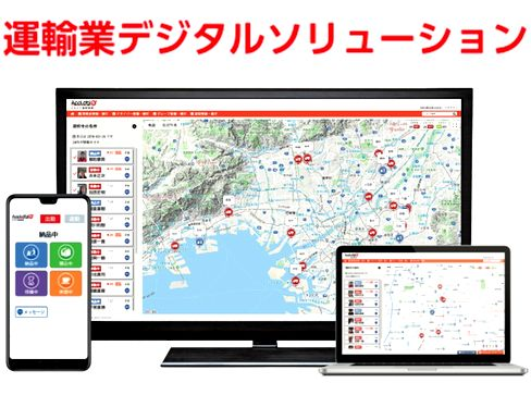 https://iishuusyoku.com/image/車両の位置状況・作業状況、危険運転状況をリアルタイムに把握する動態管理機能、そして画面1つで、電話を使わずコミュニケーションがとれるデジタルコミュニケーション機能をワンパッケージに。