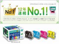 https://iishuusyoku.com/image/リサイクルインクのトップブランド!12年連続NO.1の実績!これからも、独自の取り組みでチャレンジを続けていきます。