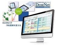 https://iishuusyoku.com/image/自社開発ソフトである『歯科予約管理・経営支援システム』は、全国約900の歯科医院に展開しています!