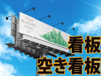 あなたが提案した看板が、実際に街中に設置された時は大きなやりがいにつながりますよ♪