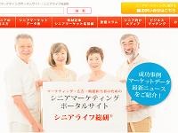 https://iishuusyoku.com/image/同社が運営している、シニアマーケティングに役立つ情報を発信するポータルサイト。ここからの問い合わせも増加しています。