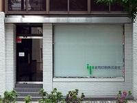 東京支社の外観です!未経験でも始められますので、コツコツと取り組める方歓迎♪