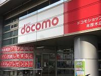 <優良申告法人として5回連続表彰の堅実企業>無線事業としての歴史を持ち現在NTTドコモの運営代理店として、神奈川県内で3店舗を展開中の優良企業です!