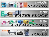 建築物に欠かすことのできない防水工事に必要な資材を提供するプロフェッショナルです!