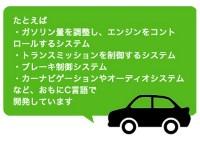 https://iishuusyoku.com/image/ハンドルを回したら車が曲がる、アクセルを踏んだら加速するというような自動車の様々な動きを、思い通りの動作となるように制御するシステムをつくる仕事です。