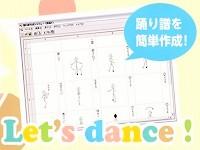 https://iishuusyoku.com/image/音楽の世界に「楽譜」があるように踊りの世界にも譜があれば!浅草で踊る人の声から生まれたアプリケーション。