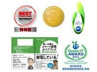 https://iishuusyoku.com/image/数々の省エネ・環境対策関連の名誉ある賞を受賞!企業節電のためのガイドブックも出版し、好評を得ています。