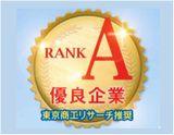https://iishuusyoku.com/image/「関西優良企業ガイド2019年」にAランク企業として掲載された同社。表彰される企業は全国で約150万社あり、そのうちAランク評価がつく企業はなんと全体の8%のみ!
