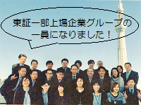 http://iishuusyoku.com/image/社員中心の経営スタイル!若手社員が、イキイキと活躍中です。私たちと一緒に会社の未来を創りましょう!