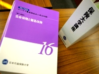 「保険業界の代理店資格取得用の教材」の企画制作・出版している企業です!