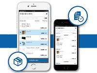 https://iishuusyoku.com/image/スマホアプリで、いつでもどこでもカンタン在庫管理!日々の物流業務がオンライン上で完結します。