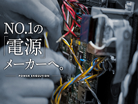 目指すは、「世界一の技術を誇る電源メーカー」になること。