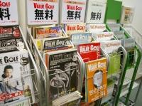 https://iishuusyoku.com/image/ラックの設置個所は、2,800箇所以上!月間44万部のフリーペーパーを配布!電通や博報堂とのタイアップ広告も扱います!