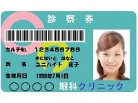 "https://iishuusyoku.com/image/タブレット端末を利用した""顔写真入り診察券""も発行可能。患者様の取り違え等による医療事故を未然に防ぎます。"