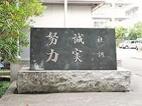 https://iishuusyoku.com/image/社訓である「誠実」「努力」。社員一人ひとりはこの言葉でつながり、会社の未来への原動力としています。