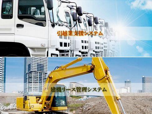 https://iishuusyoku.com/image/引越業者向けの顧客管理システム開発や、建設機械・建材レンタル業向けのリース管理システム開発など、安定性と利益率に富んだ受託開発を行っています。