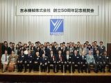 https://iishuusyoku.com/image/創立50年以上の歴史ある会社。独創的な新しい機械で日本の建築技術の発展に大きく貢献し、大手ゼネコン・有力準大手ゼネコンから高い信頼と評価を得ています。