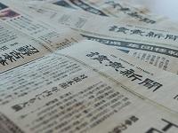 https://iishuusyoku.com/image/読売新聞販売店向け新聞・地図システムの開発からユーザーサポートを1社1貫体制で行っているシステム開発会社です!