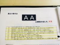 https://iishuusyoku.com/image/金融機関の審査で「AA(最高評価)」の格付けを連続受賞。同社は、成長中小企業50選にも選ばれています。