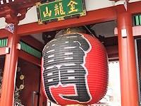 浅草にある、浅草生まれのシステム開発会社です。社名も、浅草の名所「雷門」に由来するほど!