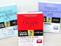 https://iishuusyoku.com/image/社員が執筆した技術書。データベースのプロフェッショナルとして多様な活躍のフィールドがあります。