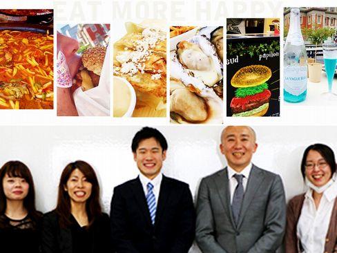 飲食店に特化したグルメwebサービス広告事業だけでなく、フードフェスやイベントなど外食がもっと楽しくなるためのサービスを行う食のプロモーション企業です!