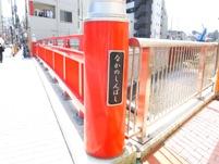 地域密着!中野新橋と東中野に店舗を構える不動産会社です!