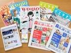 http://iishuusyoku.com/image/創業当時から強みにしている同社の出版物です。生活していく中で必要な地域に根ざした情報をお届けしています。