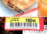http://iishuusyoku.com/image/耐擦過性に優れ各種フィルムに高速印字できることから、食品包材の内容表示や賞味期限などの「可変情報ラベル」にも、同社の技術が使われています!