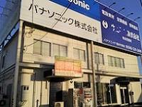 https://iishuusyoku.com/image/パナソニックの専売会社として創業し、現在もパナソニック関連が売上のトップを占めます!