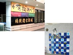 https://iishuusyoku.com/image/同社手がけた看板の一部です。名古屋市内や愛知県内にて自分が手がけたものを見る喜びを味わうことができます!