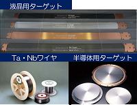 https://iishuusyoku.com/image/液晶ディスプレイや半導体デバイスで使用される薄膜材料(スパッタリングターゲット)の製造を行っています。チタンやタンタル等の高融点活性金属材料の精製や熱処理も行っています