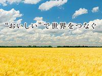 """「""""おいしい""""で世界をつなぐ」をミッションに掲げて、世界のおいしいものを日本に。日本のおいしいものを世界にお届けするために海外展開もスタートしています。"""