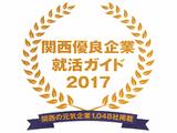 https://iishuusyoku.com/image/「関西優良企業就活ガイド2017」に掲載されるほどの優良企業!数ある企業の中から、この関西優良企業の1048社の1社に選出されました。