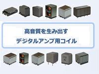 https://iishuusyoku.com/image/音響機器に欠かすことのできないアンプ。同社の高音質を生み出すデジタルアンプ用コイルは世界中のメーカーから支持されています。