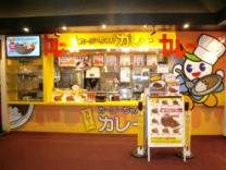 刈谷市のレジャー施設内にてカレーを販売する店舗での勤務です。商品と一緒に笑顔と満足をテイクアウトしていただける店を目指しています!