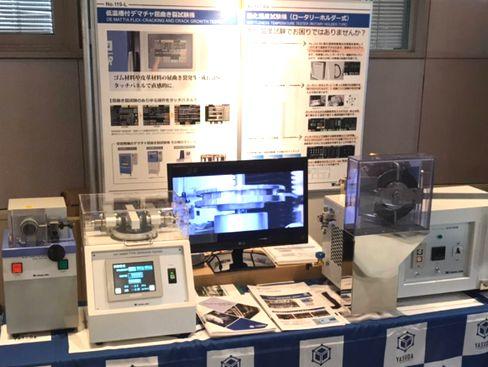 展示会の様子です。特許を取得した試験機や、同社では、全自動オート化試験機など、従来にはなかった新しい試験機を製造し続けています。
