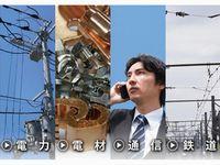 設立70年以上の架線金物の製造販売会社。電力・電材・通信・鉄道の4本柱で事業を展開しています。