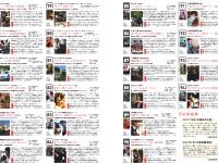 https://iishuusyoku.com/image/全97作品・87の企業が収録されているドキュメンタリー映像シリーズ。