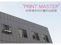 創業から50年。UVオフセット印刷等による高級パッケージの企画・製造を行っている印刷会社です