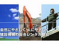 今年で設立50周年を迎える老舗企業。大型重機では近畿地区で同社が「建設機械レンタル会社No.1」です。